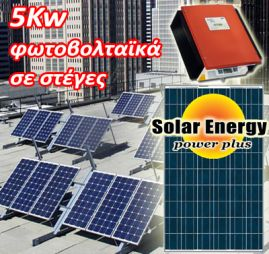 5KW Solar Energy Plus 250wp