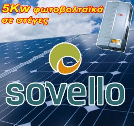 5KW φωτοβολταικά Sovello 205wp